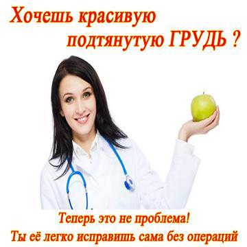 Как Увеличить Грудь Без Операции И Всяких Кремов's avatar