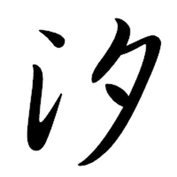Shiori Watanabe's avatar