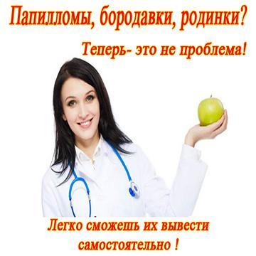 Средство Для Удаление Бородавок И Папиллом's avatar