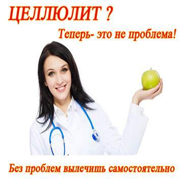Баночный Массаж От Целлюлита Новосибирск's avatar