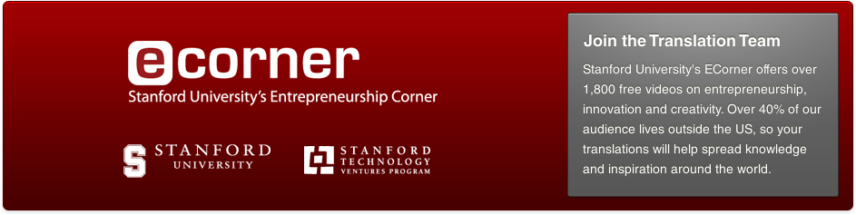 Stanford Entrepreneurship Corner logo