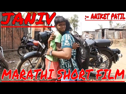 marathi short film || janiv (जाणिव) ||award winning movie 2017 || heart touching story || must watch thumbnail