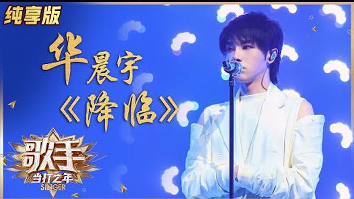【纯享版】华晨宇环保下部曲《降临》歌颂希望与光明 《歌手·当打之年》Singer 2020【湖南卫视官方HD】