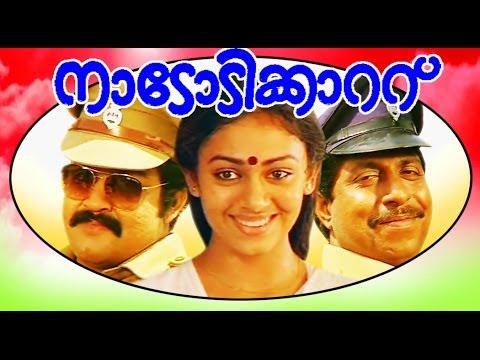 Nadodikattu | Superhit Malayalam Full Movie HD | Mohanlal
