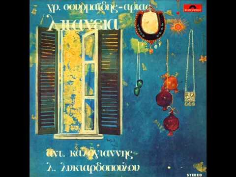 Αντώνης Καλογιάννης - Λιτανεία - Σουρμαϊδης - Αρίας - 1974 thumbnail