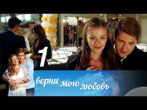 Верни мою любовь. Серия 1 (2014) @ Русские сериалы thumbnail