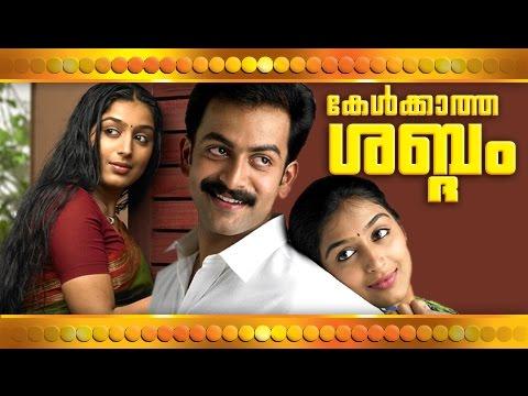Malayalam Full Movie 2014 - Kelkatha Shabdam - Full Length Movie [HD] thumbnail
