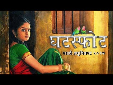 ghatasphot Marathi Short Film | short film 2017  by vasu pawar | short film | thumbnail