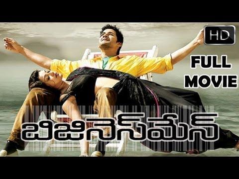 Businessman Telugu Full Length Movie    బిజినెస్ మాన్