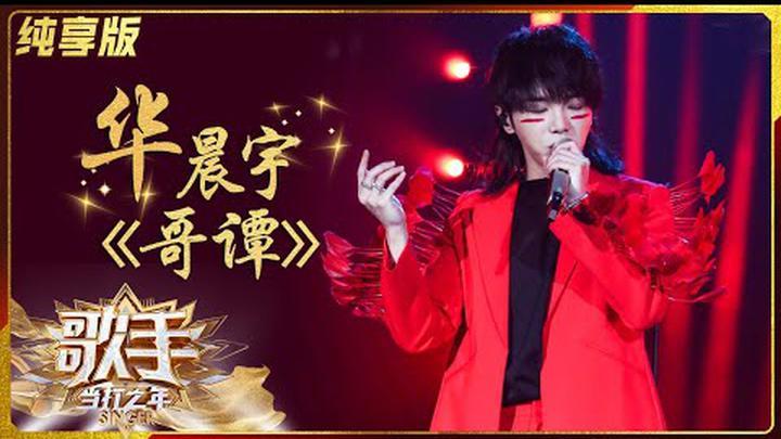 【纯享版】华晨宇《哥谭》展现火热内心 红色西装太帅气《歌手·当打之年》Singer2020 SinglesVersion【芒果TV音乐频道HD】